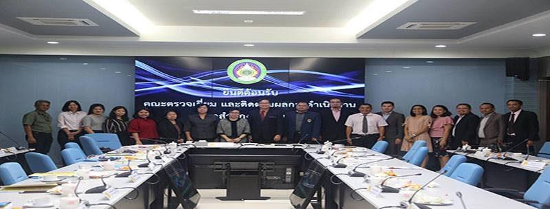 ประชุมรับทราบผลการดำเนินงานและให้ข้อเสนอแนะในการเตรียมจัดทำงบประมาณ ประจำปีงบประมาณ พ.ศ. 2563 จากคณะศึกษาดูงานสำนักงบประมาณ